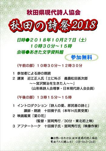 20180908秋田の詩祭2018チラシnet