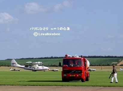 カタリナの着陸消防車も待機REV2downsize