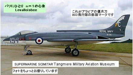 Tangmere Military Aviation Museumのシミターdownsize