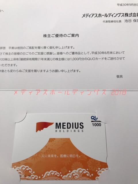 medias_201809.jpg