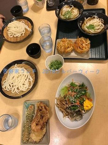 yoshinoya201809.jpg