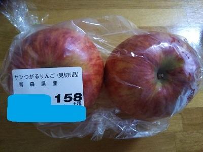 りんご2個158円