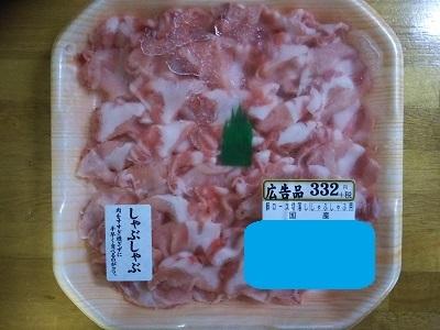国産豚肩ロース100グラム89円