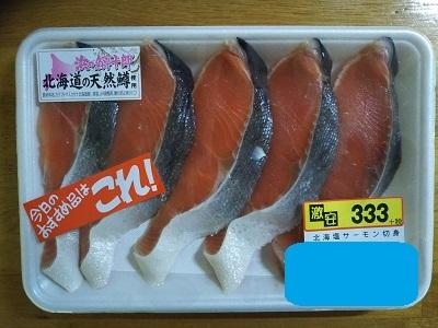 北海道産サーモン333円
