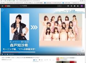 20170626ハロステ_カントリー告知3a