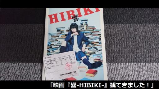 映画『響‐HIBIKI-』観てきました!