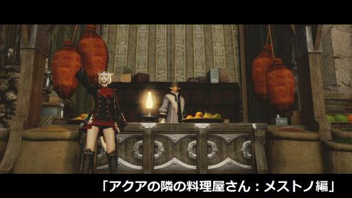 アクアの隣の料理屋さん:メストノ編