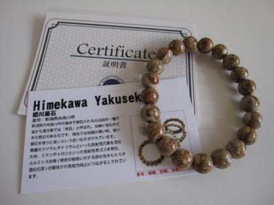 日本銘石姫川薬石1_convert_20180921024826