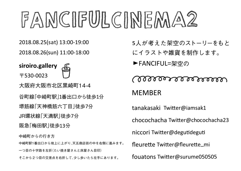 FANCIFUL CINEMA22