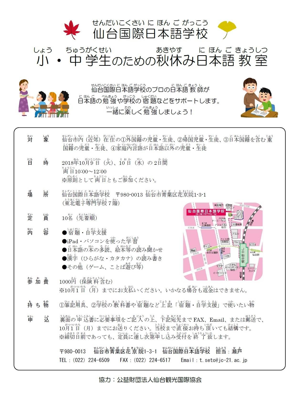 日本語 表