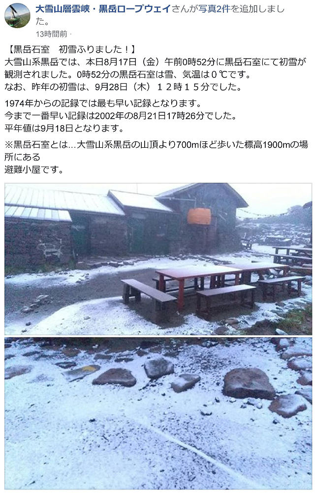黒岳で初雪