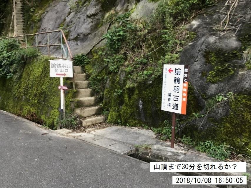 2018年10月8日の諭鶴羽山トレイル・ラン