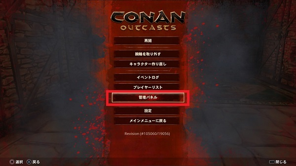 Conan-Outcasts_20180826054444.jpg