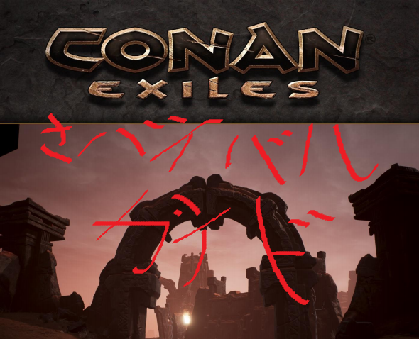 【Conan Exiles】攻略サバイバルブック 生活編① 建築・宗教・採集など基本的要素を紹介!(コナンアウトキャスト)