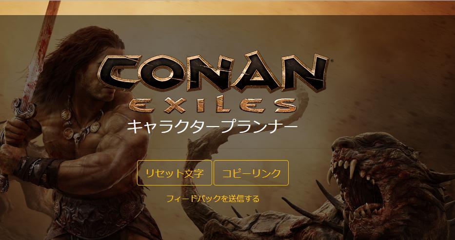 【Conan Exiles】キャラ育成シュミレーションサイト!スキル・装備・アイテムを自由に設定し作り直し・振り直しをなくす!(コナンアウトキャスト)