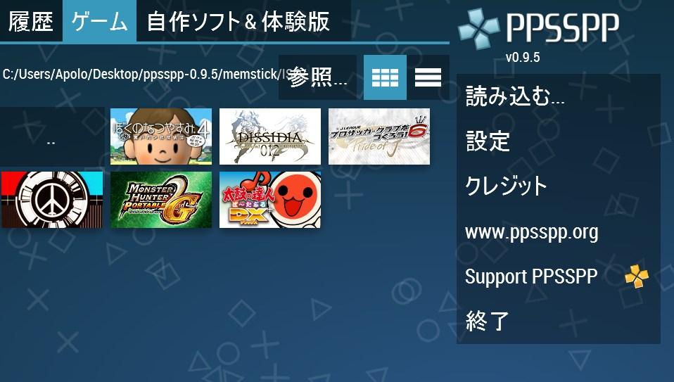 ppsspp-menu-icon.jpg