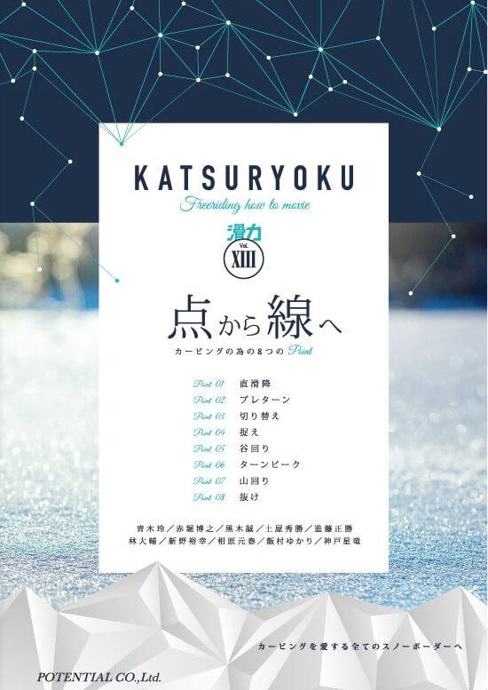 KATSURYOKU_13.jpg