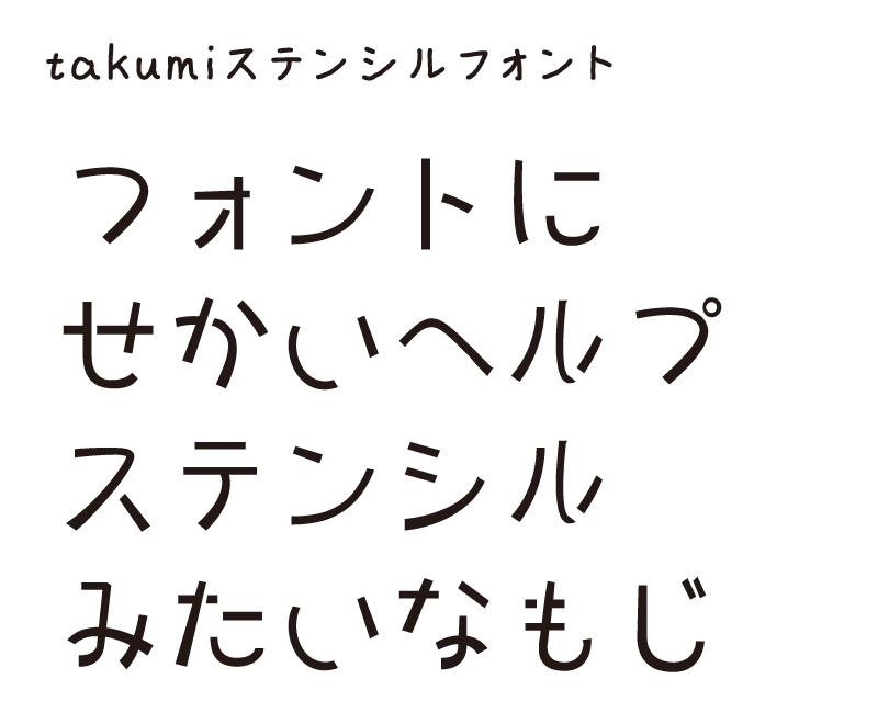 TK-takumiステンシルフォント