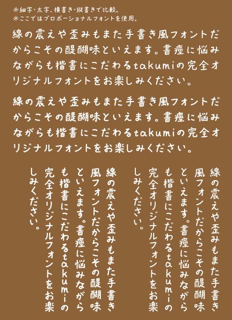 takumi書痙フォント見本-01