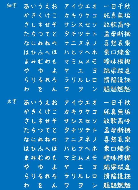 takumi書痙フォント見本-02
