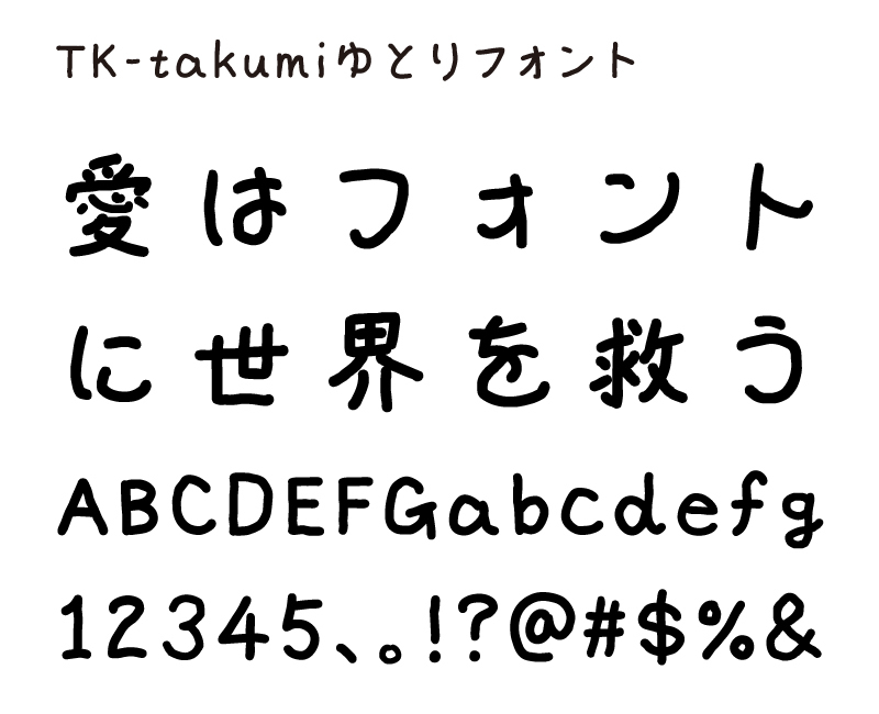 TK-takumiゆとりフォント