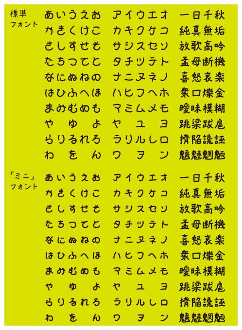 ゆとりフォント見本-01
