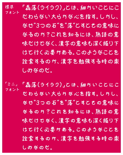 ゆとりフォント見本-02