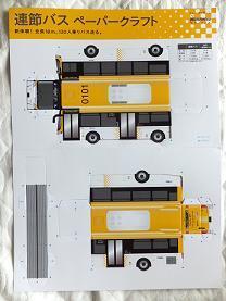 連節バス① - コピー