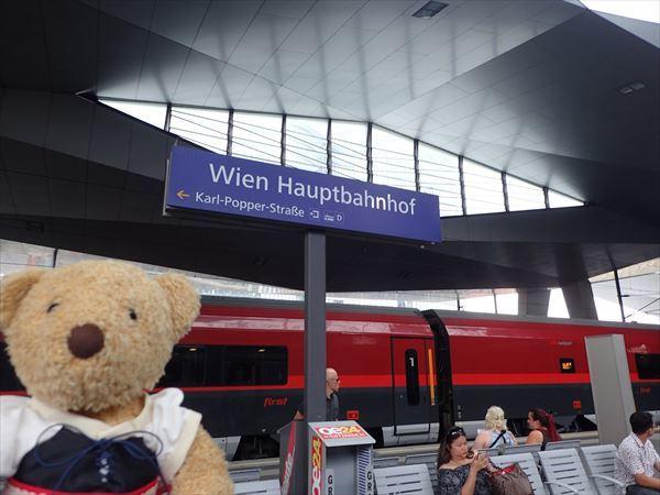ウィーン中央駅とRJとくま