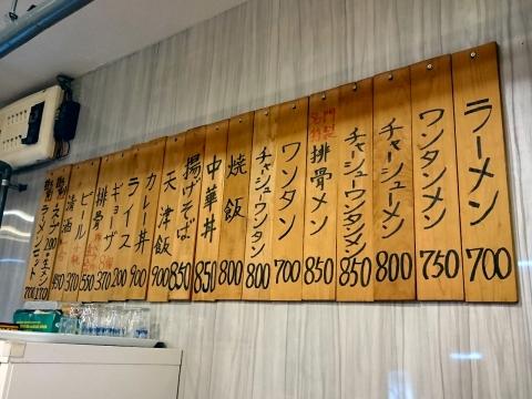 壁のお品書き(メニュー)@揚子江ラーメン名門