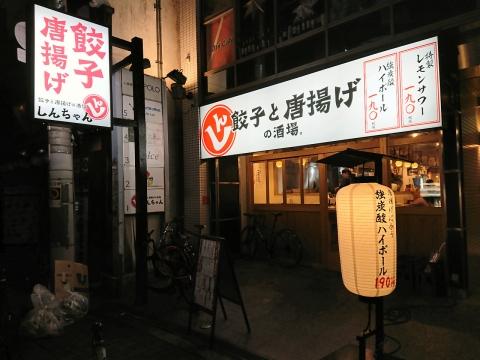 店舗外観@しんちゃんアメ村