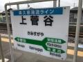 180812 上菅谷