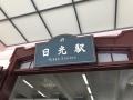 180819 日光駅 1