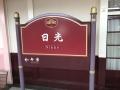 180819 日光駅 2