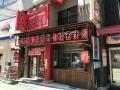 1808 宇都宮2 餃子村本店