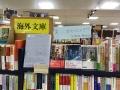 1809 ときわ書房志津 海外文庫