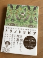 1809 ときわ書房志津 買った本3