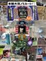 180929 サクラ平塚 百貨の魔法