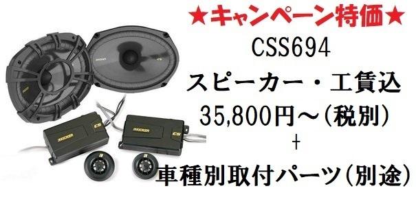 CSS694キャンペーン