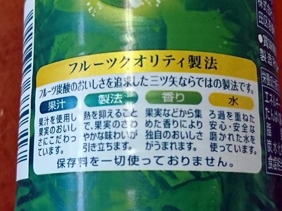 mitsuya_lime_bitter_2.jpg