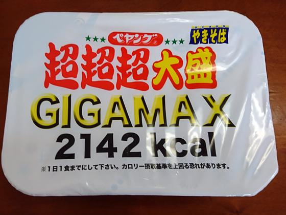 pyg_ggmax_1.jpg