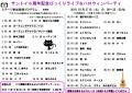 ★台風変更後プログラム30