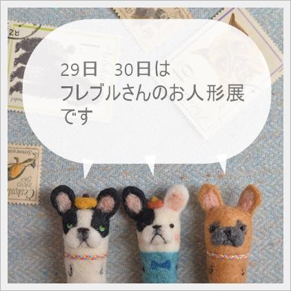 フレブルさんのお人形展