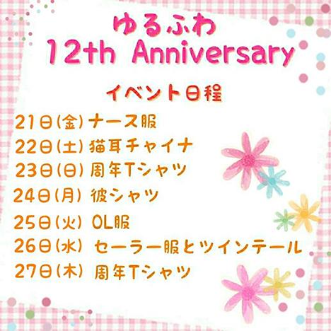 札幌メイドカフェイベント2