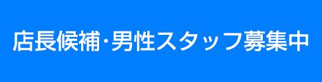札幌アニメバー男性求人