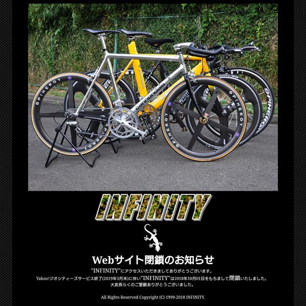 infinity_web_site.jpg