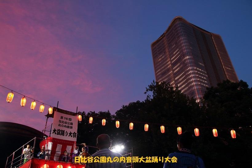 20180824日比谷公園丸の内大盆踊り大会-1a