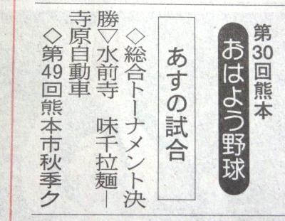 P9114038 決勝組み合わせ