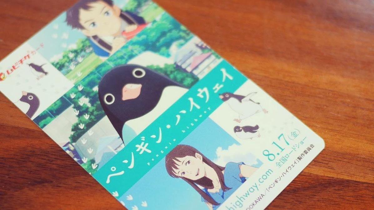 penguinshighway.jpg