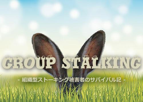 GROUP STALKING - 組織型ストーキング犯罪被害者のサバイバル記